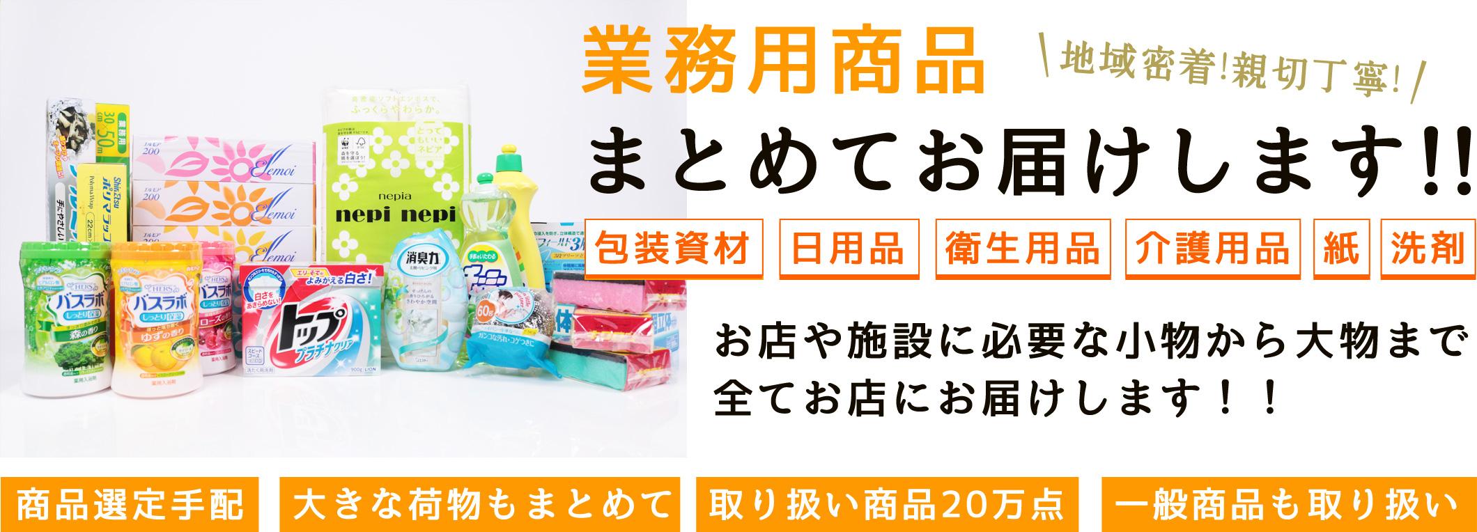 業務用商品まとめてお届けします!! 包装資材・日用品・衛生用品・介護用品・紙・洗剤